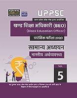 UPPSC BEO Bhartiye Arthvyavastha Vol. 5 Textbook For 2020