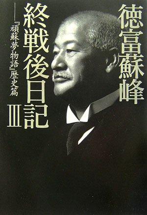 徳富蘇峰 終戦後日記 (3)    『頑蘇夢物語』歴史篇の詳細を見る