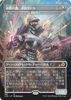 マジックザギャザリング IKO JP 387 決戦兵器、メカゴジラ/結晶の巨人 (日本語版 レア) イコリア:巨獣の棲処 Ikoria: Lair of Behemoths