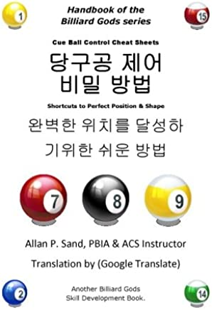 Amazon in: Korean - Pool, Billiards & Snooker / Sports: Books