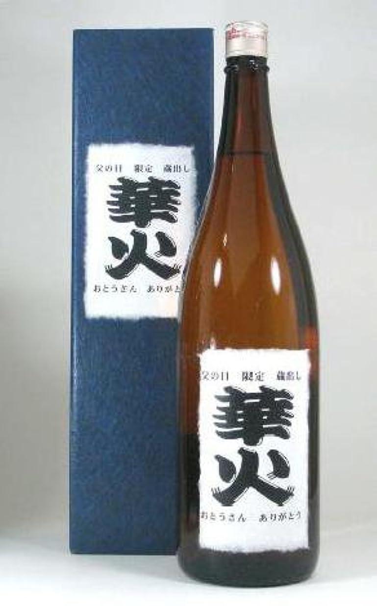 父の日 生酒生詰め 原酒華 火1800ccちょっと贅沢な日本酒(最短発送)父の日カード付C1