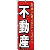 【3枚セット】のぼり 不動産 お気軽にお問い合わせください!! YN-666【宅配便】 のぼり 看板 ポスター タペストリー 集客 [並行輸入品]