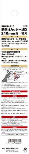 藤原産業 SK11 断熱材カッター折込 替刃 SDCB-210