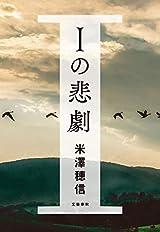 米澤穂信『Iの悲劇』の異常すぎる動機に驚愕!