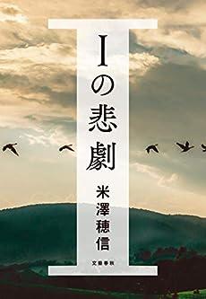 Iの悲劇』|本のあらすじ・感想・レビュー・試し読み - 読書メーター