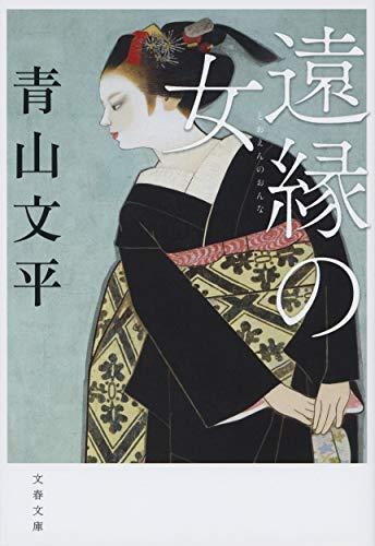 遠縁の女 (文春文庫)