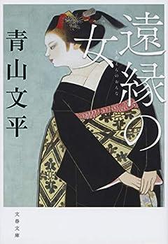 遠縁の女 (文春文庫 あ 64-4)