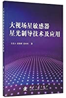 Large Field Star Sensor Star Guidance Technology and Application(Chinese Edition)