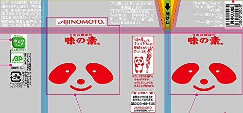『味の素 アジパンダ瓶 70g×4個』の3枚目の画像