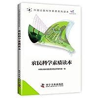 中国公民科学素质系列读本-农民科学素质读本