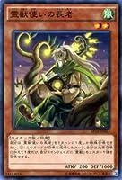 霊獣使いの長老 遊戯王 ブースターSP トライブ・フォース(SPRG) シングルカード