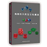Magnificent natural gem collector(Chinese Edition)
