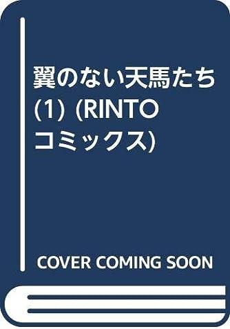 翼のない天馬たち 1 (RINTOコミックス)
