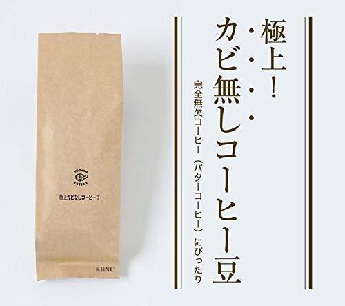 極上カビなしコーヒー豆  200g 深煎り 工房直送 (挽き具合 :豆のまま)バターコーヒー 完全無欠コーヒー用 自家焙煎 送料無料 全額返金保証 KBNC