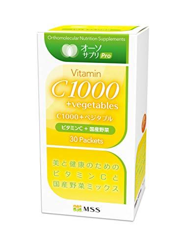 オーソサプリ C1000+ベジタブル(粉末) 30本【ケルセチン配合/ドクターズサプリメーカー純製品】