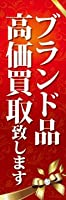 のぼり旗スタジオ のぼり旗 ブランド買取004 大サイズH2700mm×W900mm