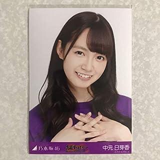 乃木坂46 中元日芽香 ライブTシャツ 4th year birthday live 2016 生写真 1枚