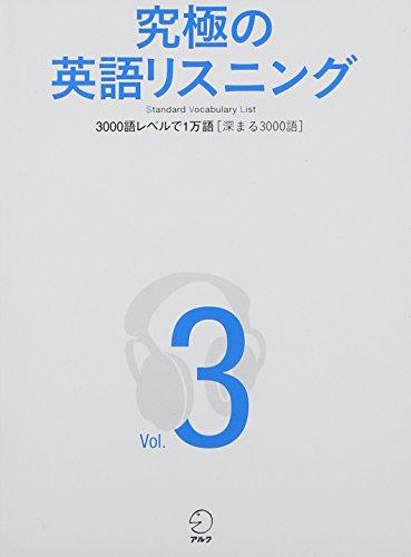 【CD・音声DL付】究極の英語リスニング Vol.3 3000語レベルで1万語[深まる3000語] (究極シリーズ)
