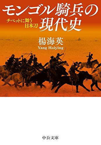 モンゴル騎兵の現代史-チベットに舞う日本刀 (中公文庫 よ 62-1)