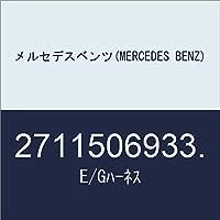 メルセデスベンツ(MERCEDES BENZ) E/Gハーネス 2711506933.