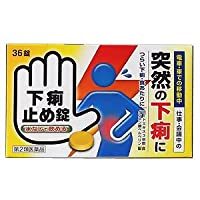 【第2類医薬品】下痢止め錠「クニヒロ」 36錠 ×3