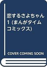 恋するさよちゃん 1 (まんがタイムコミックス)