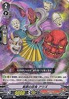 カードファイト!! ヴァンガード V-BT09/031 能面の忍鬼 アワズ R
