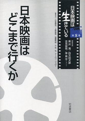 日本映画はどこまで行くか? (日本映画は生きている)