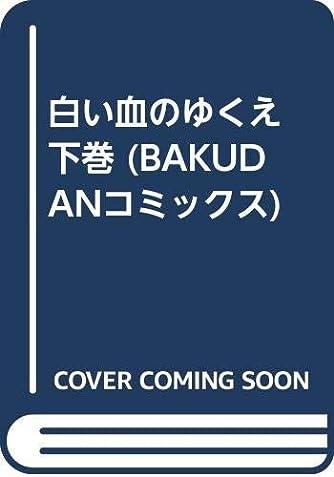 白い血のゆくえ 下巻 (BAKUDANコミックス)