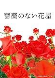 薔薇のない花屋 ディレクターズ・カット版 DVD-BOX[DVD]