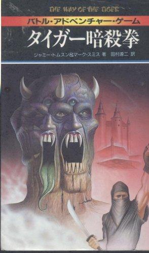 タイガー暗殺拳 (サラ・ブックス (445))