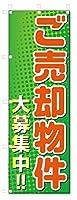 のぼり旗 ご売却物件 大募集 (W600×H1800)不動産