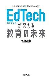 EdTech (エドテック) が変える教育の未来 : Education×Technology