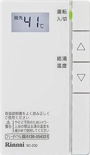 リンナイ 増設リモコン【SC-200】[24-6618]