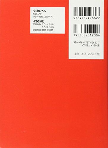 【CD・音声DL・赤シート付】改訂版キクタン【中学英単語】高校入試レベル(英語の超人になる!アルク学参シリーズ)