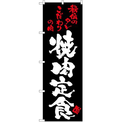 のぼり 焼肉定食(黒) TN-103 【宅配便】 のぼり 看板 ポスター タペストリー 集客 [並行輸入品]