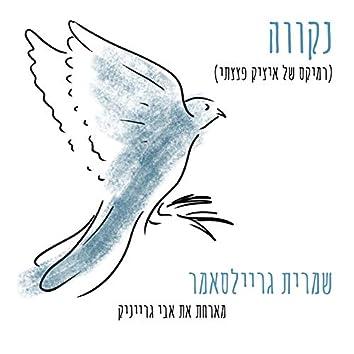 נקווה (feat. אבי גרייניק) [Isaac DaBom Remix]