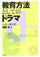 教育方法としてのドラマ