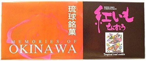 名嘉真製菓本舗 紅いもちんすこう 14個入り×4箱 沖縄の特産品・ベニイモを使用した贅沢なちんすこう ばらまきお土産にも最適
