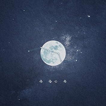 달 없는 밤