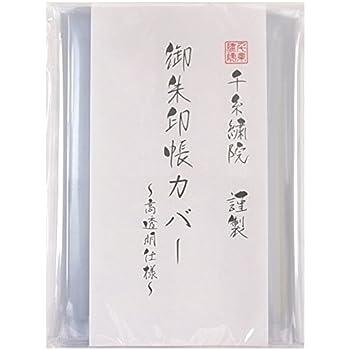 千糸繍院 大判用 御朱印帳カバー(12×18cm) 高透明タイプ 2枚入り