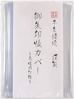千糸繍院 中判用 御朱印帳カバー(11×16cm) 高透明タイプ 2枚入り