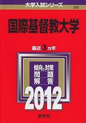 ICU(国際基督教大学) (2012年版 大学入試シリーズ) ・赤本・過去問