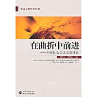 in the twists and turns ahead: Chinese Socialist Constitutional Review (paperback)