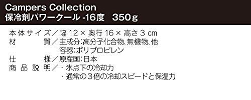 山善キャンパーズコレクションパワークール-16゜C(350g)