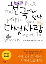 The Five People You Meet in Heaven (Korean edition)