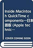 Inside Macintosh QuickTime components―日本語版 (Apple technical library)