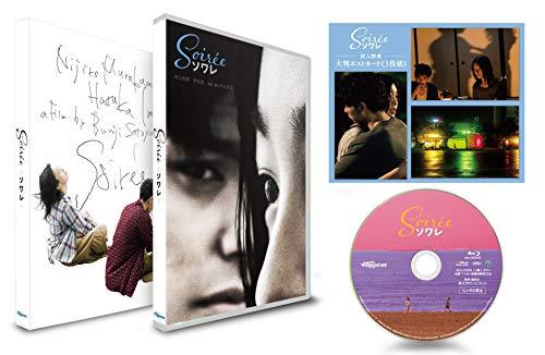 ソワレ [Blu-ray]