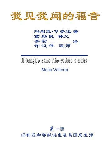 The Gospel As Revealed to Me (Vol 1) - Simplified Chinese Edition: 我见我闻的福音(第一册:玛利亚和耶稣诞生及其隐居生活)简体中文版