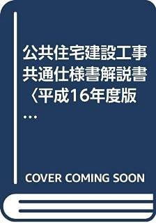 公共住宅建設工事共通仕様書解説書〈平成16年度版〉総則編・調査編・建築編